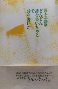 鈴木志郎康「どんどん詩を書いちゃえで詩を書いた」